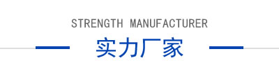 实力厂家 strength manufacturer